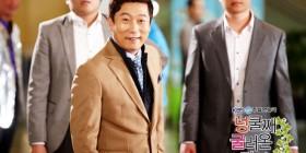 husband-lee-su-geun-cameo2