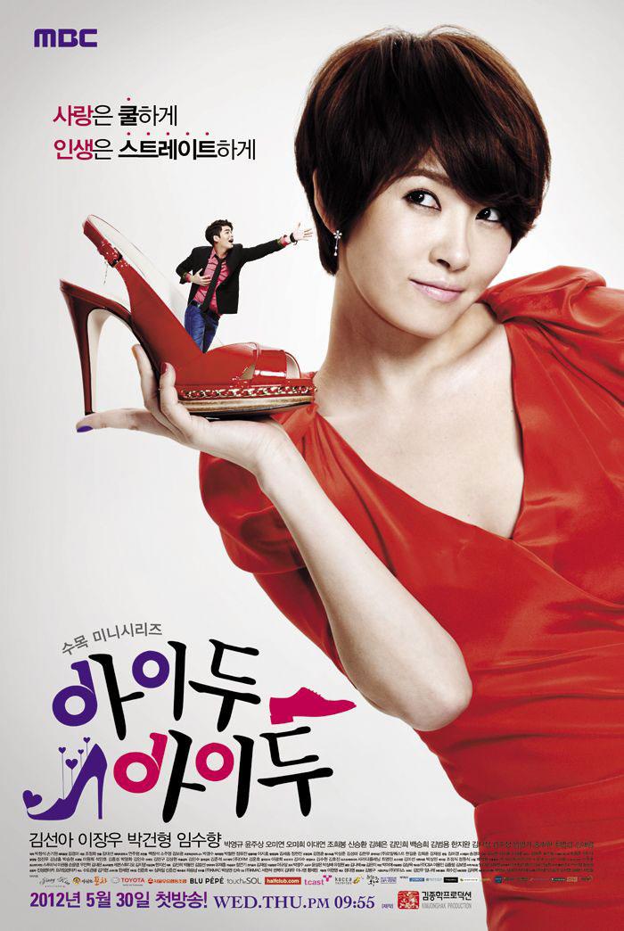 I Do Not Like: I Do I Do Korean Drama Trailers