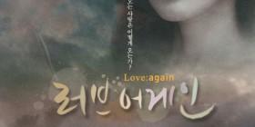 love-again-poster