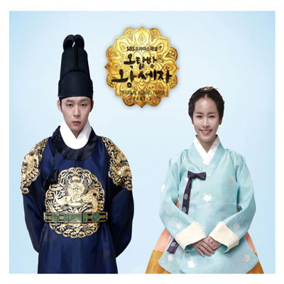 Rooftop Prince OST CD Part 2