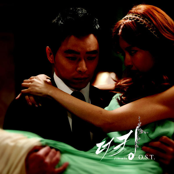 The King 2 Hearts OST Part 4