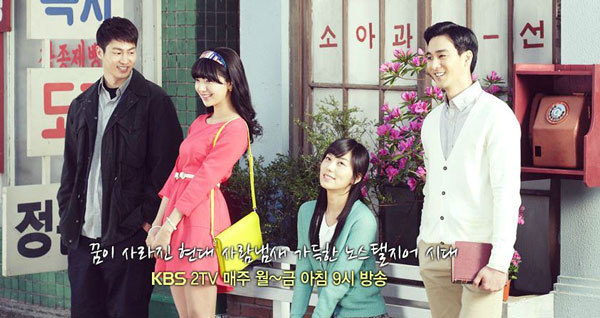 TV Novel: Dear Love